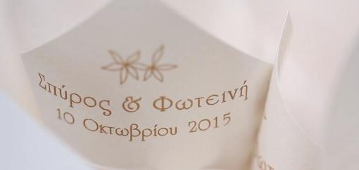 Spyros & Fotini | Wedding Video | Wedding Cinematography | Βιντεο Γαμου